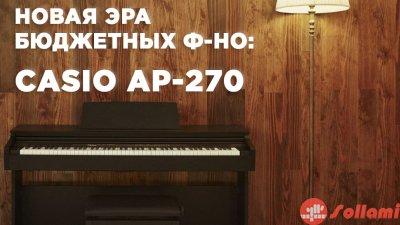 Сравнение CASIO AP-260 и AP-270