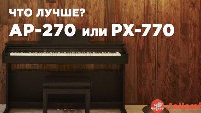 Сравнение CASIO AP-270 и PX-770: в чём отличия?