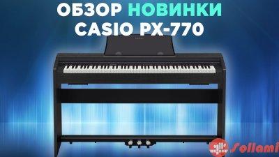 Обзор CASIO PX-770