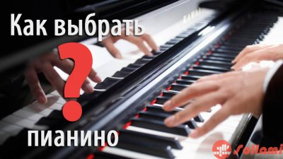 Как выбрать цифровое фортепиано